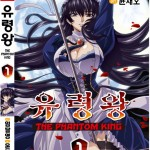 Phantom King Volume 1