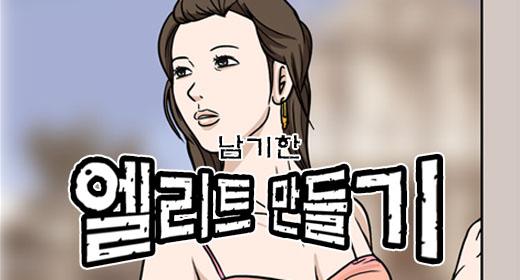 Nam Gi-Han ch5