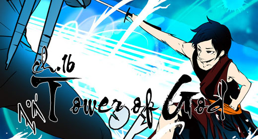 Tower of God ch16