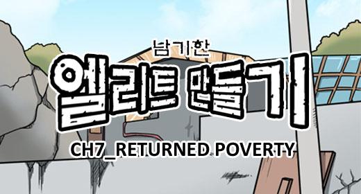 Nam Gi-han To be an Elite ch7