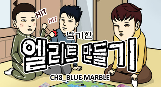 Nam Gi-han ch8