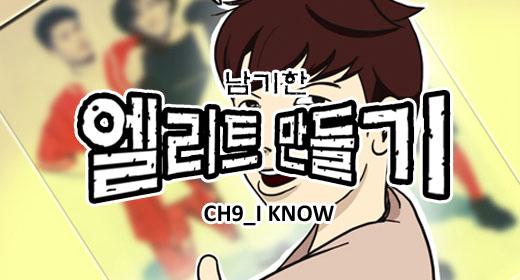 Nam Gi-han ch9