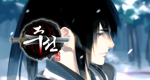 Zusun – ch0: Preview