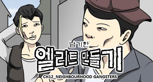 Nam Gi-han ch12 – Neighbourhood Gangsters