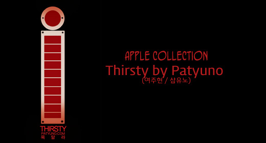 Thirsty (Apple Collection)