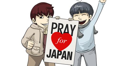 Pray for Japan (GB, NGH, ToG)