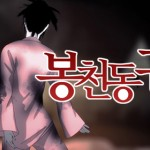 2011 Mystery One Shot – Bongcheon District Ghost