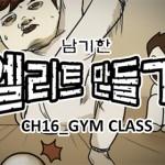 Nam Gihan Ch16